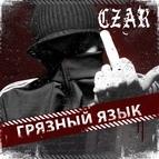 Czar альбом Грязный язык