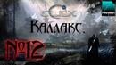 12 ELEX Каллакс