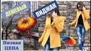 ДЕШЕВЫЙ ПИДЖАК / Бюджетная осенняя одежда / Садовод