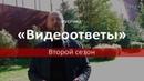 Рубрика «Видеоответ» с Владимиром Миклашем. Второй сезон / ALTEN