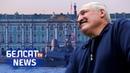 Лукашэнка у Піцеры з планам інтэграцыі Навіны за 17 ліпеня лукашенко повез план интеграции Белсат