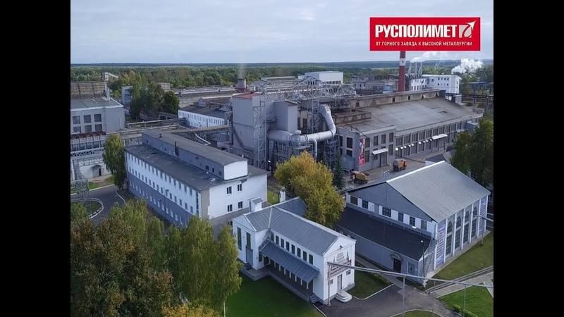 Гимн Кулебакского металлургического завода Русполимет