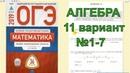 Разбор вариантов ОГЭ 2019 по математике 11 вариант №1 7