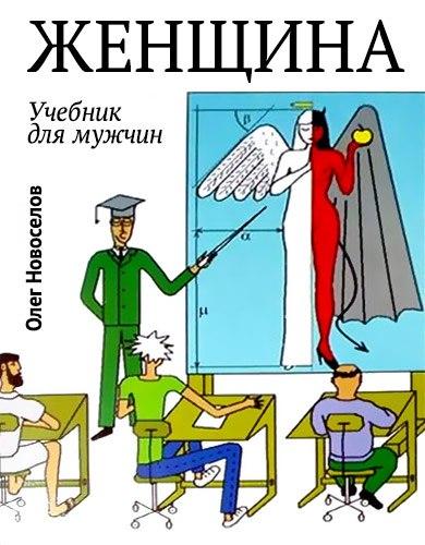 Женщина Учебник для мужчин