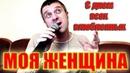 С Днем всех влюбленных Моя женщина cover by Савченко Дмитрий