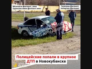 Полицейские попали в ДТП в Новокубанске 06 11 18 (Армавир)