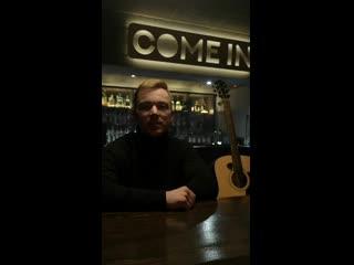 Приглашение Даниила Титова на квартирник в Come In 10.03.