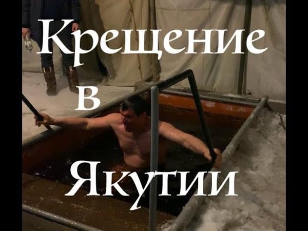 Купание в проруби зимой в Якутии