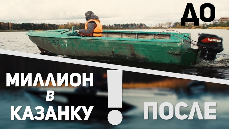 Что будет с Казанкой если в нее вложить миллион Рыболовный тюнинг проект Казанка 2м Fish5edition
