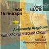 16.01 Александр Щербина: неденьрожденческий конц