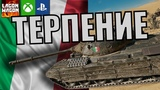 Ariete Progetto M35 mod 46. Полный обзор. World Of Tanks Console  WOT XBOX PS4