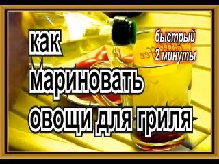 как мариновать овощи супер маринад 2 мин для овощей в шашлык гриль поджарки перца лука баклажан быс