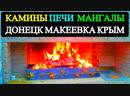 Кладка печи мангала камина камнем Донецк Макеевка Крым 38 071 319 63 24