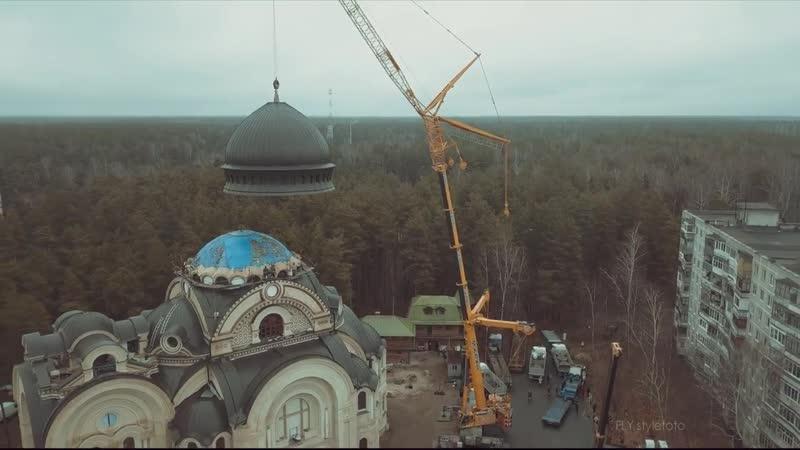 Установка купола на Казанский храм 19 ноября 2018