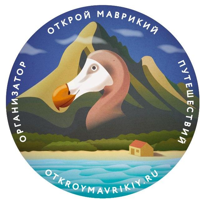 Открой Маврикий - организатор путешествий