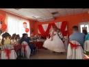 Наш Свадебный танец 11.08.18