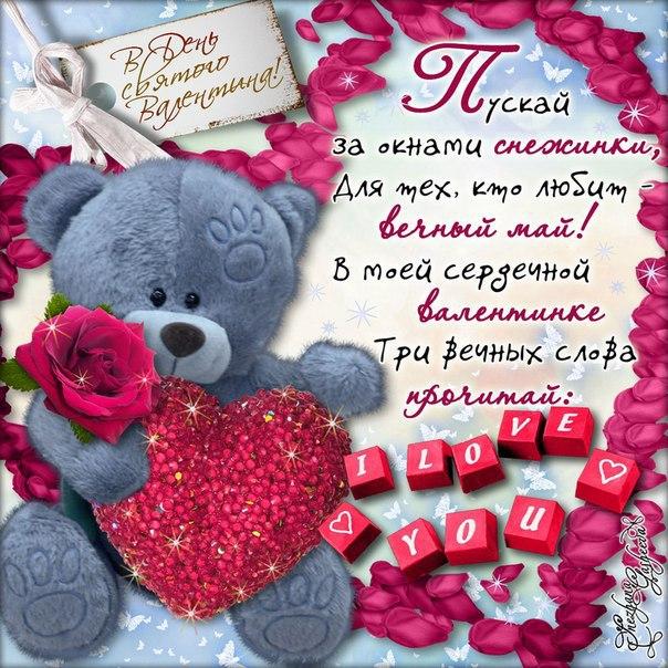 Поздравление с святого валентина своей девушке