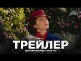 DUB | Трейлер: «Мэри Поппинс возвращается» / «Mary Poppins Returns», 2019