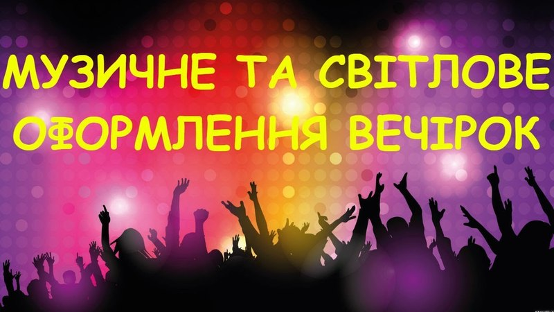 Музика на Ваше свято - Кременець, Дубно