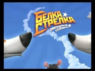 «Звёздные собаки: Белка и Стрелка» (2010): О съёмках / Официальная страница http://vk.com/kinopoisk