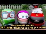 Паровозик Тишка Все серии подряд 9 по 16 серии