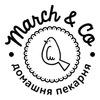 March & Co. Домашня пекарня