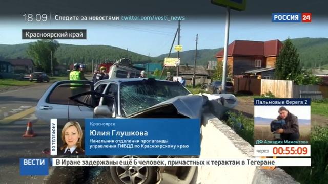 Новости на Россия 24 • В Красноярском крае пьяные подростки разбились на автомобиле, есть жертвы