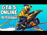 Михакер GTA 5 Online Смешные моменты (перевод) #141 - ЛЕТАЮЩИЙ БАЙК, МЕЛКИЙ ДРОН И УСЫ ДРОИДА