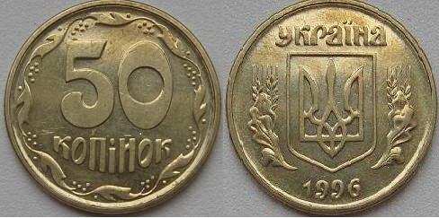 Редкие монеты ссср 50 копеек 1 гривня 2005 року бумажние