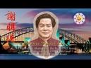 Mantak Chia in Australia 2018_part1 Taoist practice