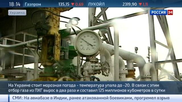 Новости на Россия 24 • Морозы вынудили Украину опустошать газохранилища и увеличить импорт