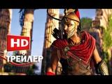 Assassin's Creed: Odyssey - Русский геймплейный трейлер (2018)