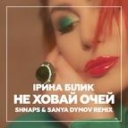 Ірина Білик альбом Не ховай очей (Shnaps & Sanya Dymov Remix)