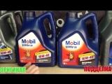 Подделка масла MOBIL. бонус_ подделка SHELL helix ULTRA