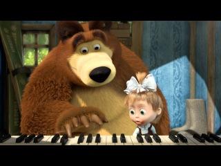 Маша и Медведь - Репетиция оркестра - Трейлер