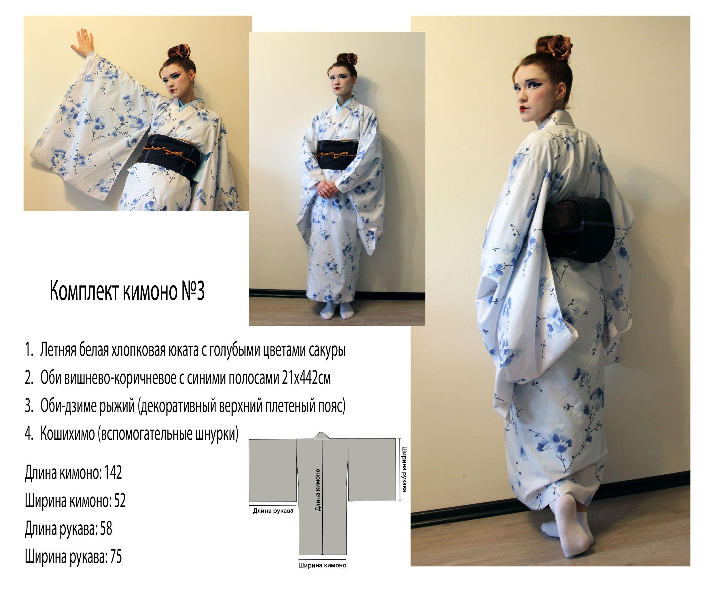 Kimonoushu костюмы для ушу