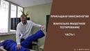 Прикладная кинезиология. Мануально-мышечное тестирование. Часть I. Циванюк А. В.