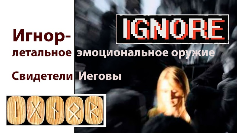 Игнор- летальное эмоциональное оружие/ Свидетели Иеговы овладели им в совершенстве