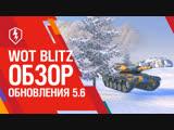 WoT Blitz. Обзор обновления 5.6