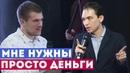 Жесткий Разбор с Петром Осиповым. Бизнес Молодость [БМ]