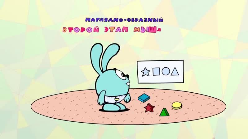 Иллюзия обмана - Смешарики. ПИН - код