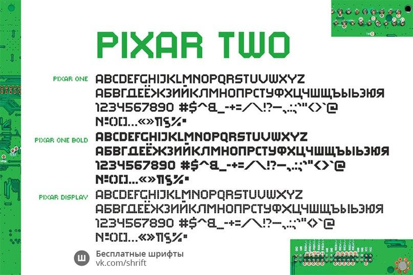 шрифт PIXAR