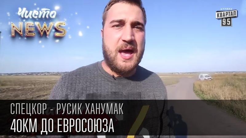 Черновцы - 40км до Евросоюза - Ребята, идите вы н@х | серия 2 | СпецКор.Чисто News Русик Ханумак
