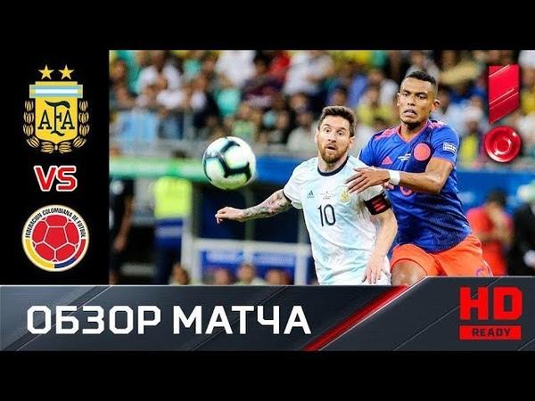 16.06.2019 Аргентина - Колумбия - 02. Обзор матча