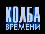 ☭☭☭ Колба Времени (19.02.2016). Лучший антивоенный фильм советской эпохи ☭☭☭