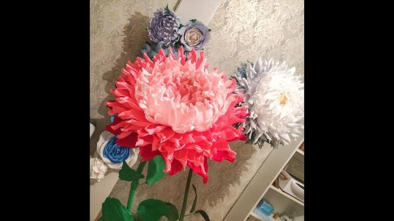 Яркий цветок из гофро. бумаги.
