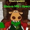 Подслушано школа №9 Брест