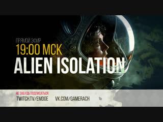 Кошмар продолжается | alien: isolation
