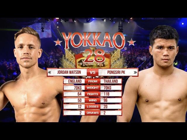 YOKKAO 28 KO Jordan Watson (England) vs Pongsiri PKSaenchaiMuayThaiGym (Thailand)