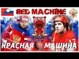 Гимн сборной России по хоккею